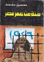 سنة من عمر مصر