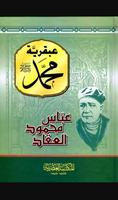 عبقرية محمد صلى الله عليه وسلم