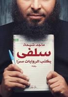 سَلفىّ يكتب الروايات سرًا