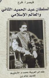 السلطان عبدالحميد الثاني والعالم الإسلامي