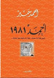 أحمد 1981