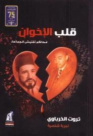 قلب الإخوان