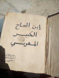 ابن الحاج الكبير المغربي
