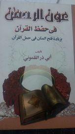 عون الرحمن  في حفظ القرآن