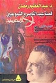قصه عبد الناصر و الشيوعيين