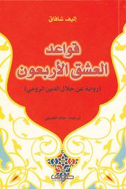 قواعد العشق الأربعون: رواية عن جلال الدين الرومي