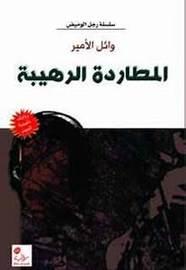 رواية المطاردة الرهيبة-سلسلة الرجل الوميض
