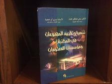 تنمية وتقييم المجموعات في المكتبات ومؤسسات المعلومات