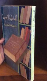 المكتبة العربية والثقافة المكتبية