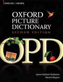 قاموس أوكسفورد المصور إنجليزي عربي Oxford Picture Dictionary