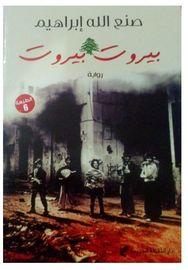 بيروت بيروت