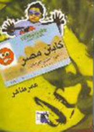 كابتن مصر: ألبوم ساخر للمراهقين