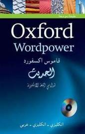 قاموس أكسفورد الحديث إنجليزي إنجليزي عربي
