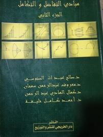 مبادئ التفاضل والتكامل الجزء الثاني