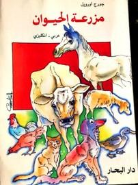 مزرعة الحيوان ( عربي - انكليزي )