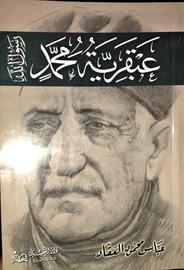 عبقرية محمد (ص)